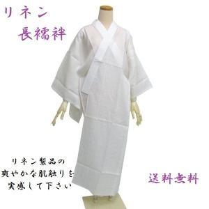 リネン長襦袢 麻 長襦袢 仕立て上がり長襦袢 Mサイズ Lサイズきもの 着物 和装 送料無料 waen0707