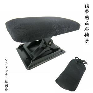 正座椅子 携帯用  正座用 椅子 折りたたみ 日本製 黒色 コンパクト 座椅子 正座 クッション 着物 法事 法要  軽量 コンパクト 黒 座椅子 携帯 クッション 日本製 waen0707