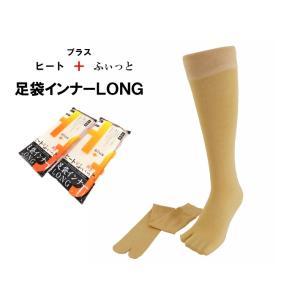 足袋インナー ロング Mサイズ Lサイズ ヒート LONG  膝下丈 防寒 保温 靴下 そっくす ヒートプラスふぃっと きもの 着物 和装小物 着物小物 送料無料|waen0707