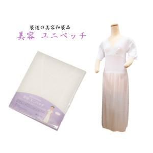和装スリップ 装道 美容 ユニペッチスリップ M L 礼装用肌着 袴用肌着 着物スリップ 和装下着 ...
