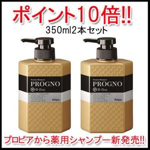 プロピア プログノ 0-FIVE (ゼロファイブ) 350ml 2本 プロピアプログノゼロ-ファイブ 医薬部外品 薬用プロテインシャンプー wafg