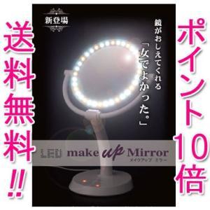 【メーカー正規品!!】LEDダイヤモンドミラー LEDメイクアップミラー LED make up Mirror (株式会社万雄 バンユウ Ban-Yu