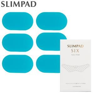スリムパッドシックス専用 替ゲルパッド 6枚入 メーカー1年保証 EMS ダイエット SLIMPAD...