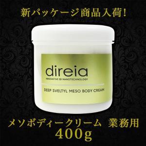 ディレイア ナノテクノロジー コアカプセル ディープ スベルティル メソボディクリーム 400g  業務用 / direia / Deep Sveltyl Mesobody Cream【N】|wafg