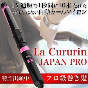 日本製 ラクルリン ジャパンプロ La Cururin JA...