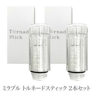 ミラブル トルネードスティック 2本セット 正規品 交換カートリッジ ミラブル ミラブルプラス ウルトラファインバブル 残留塩素除去 節水|wafg