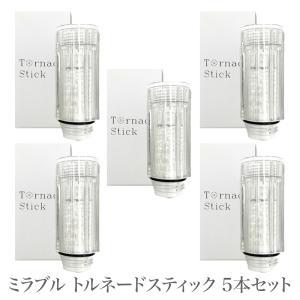 ミラブル トルネードスティック 5本セット 正規品 交換カートリッジ ミラブル ミラブルプラス ウルトラファインバブル 残留塩素除去 節水|wafg