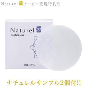 特典アリ! ナチュレルSP モイスチャーソープ 100g リニューアル品 スキンケア クレンジング 洗顔 石けん 石鹸 毛穴の汚れ 古い角質 敏感肌 wafg