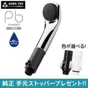 正規品 ピュアブル2 メタル×ダークグレー シャワーヘッド 節水 マイクロバブル 家庭用 ペットシャワー 日本製 カートリッジ交換不要 頭皮マッサージ 温浴|wafg