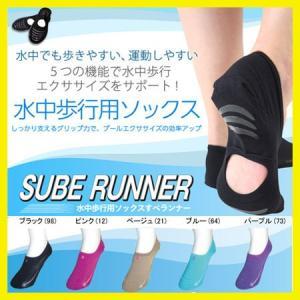 水中歩行用ソックスすべランナー すべらない靴下 (NAIGAI ナイガイ) 水中ウォーキング スポーツ用 SUBE RUNNER