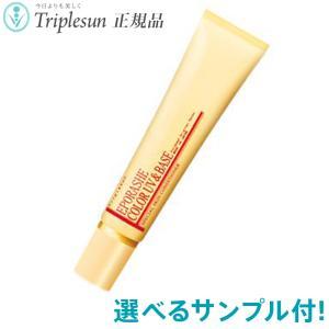 45gの新商品 エポラーシェ カラーUV&ベース 45g SPF50+PA+++ ※30gとは色味が違います(肌色に近い色) 化粧下地 日焼け止め トリプルサン|wafg
