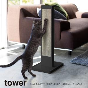 山崎実業 Yamazaki 猫の爪とぎスタンド tower タワー ブラック 黒 BK_042130 送料無料 タワーシリーズ tower リッチェル Richell 猫のツメみがき 詰め替え専用|インテリア・寝具のお店 wagairo