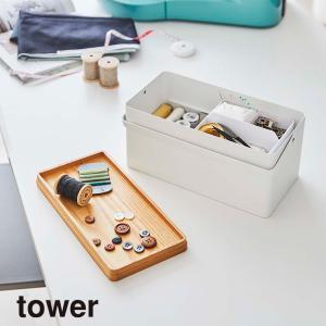 山崎実業 Yamazaki 裁縫箱 タワー WH_050609 送料無料 ホワイト 白 タワーシリーズ tower|インテリア・寝具のお店 wagairo