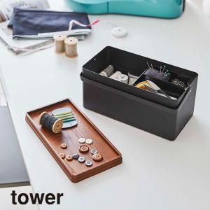 山崎実業 Yamazaki 裁縫箱 タワー BK_050616 送料無料 ブラック 黒 タワーシリーズ tower|インテリア・寝具のお店 wagairo