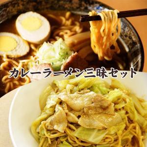 ご当地ラーメン 室蘭カレーラーメン 三昧セット 2食 3種セ...