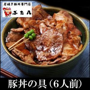 お歳暮 北海道 帯広ぶた八の豚丼の具 6人前 お取り寄せ お土産 ギフト プレゼント|wagamachi-tokusan