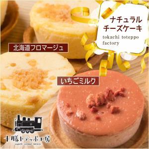 北海道産 十勝トテッポ工房 ナチュラル チーズケーキ ( 北海道フロマージュ 6個入+いちごミルク 6個入  各1箱セット お取り寄せ お土産 ギフト バレンタイン wagamachi-tokusan
