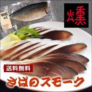 燻製 さばスモーク 北海道 お取り寄せ お土産 ギフト プレゼント 特産品 名物商品 敬老の日 おすすめ