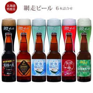 網走ビール 6本詰合せ 北海道 (流氷ドラフト2本+他各1本) お取り寄せ お土産 ギフト プレゼント 特産品 名物商品 父の日|wagamachi-tokusan