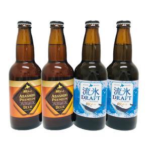 地ビール 流氷ドラフト プレミアム 4本 お取り寄せ お土産 ギフト プレゼント 特産品 名物商品 父の日|wagamachi-tokusan
