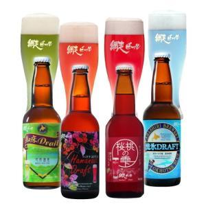 網走ビール 四季シリーズ 4種セット 北海道 お取り寄せ お土産 ギフト プレゼント 特産品 名物商品 父の日|wagamachi-tokusan