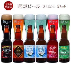 北海道 網走ビール 全6種詰合せ ×2セット (流氷ドラフト4本+他各2本) お取り寄せ お土産 ギフト プレゼント 特産品 名物商品 父の日|wagamachi-tokusan