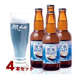 網走ビール 北海道 流氷ドラフト4本セット お取り寄せ お土産 ギフト プレゼント 特産品 名物商品 父の日|wagamachi-tokusan