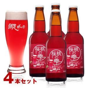 網走ビール 桜桃の雫4本セット 北海道 お取り寄せ お土産 ギフト プレゼント 特産品 名物商品 父の日|wagamachi-tokusan