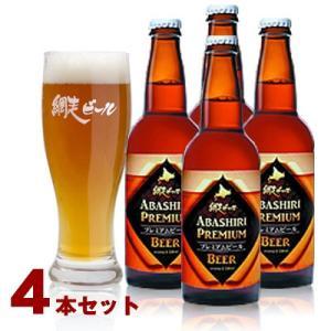 網走ビール 北海道 ABASHIRIプレミアムビール4本セット お取り寄せ お土産 ギフト プレゼント 特産品 名物商品 父の日|wagamachi-tokusan