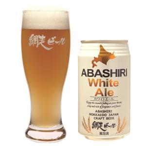 網走ビール 北海道 ABASHIRIホワイトエール 8本セット お取り寄せ お土産 ギフト プレゼント 特産品 名物商品 父の日|wagamachi-tokusan