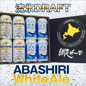 網走ビール 北海道 缶8本セット お取り寄せ お土産 ギフト プレゼント 特産品 名物商品 父の日|wagamachi-tokusan