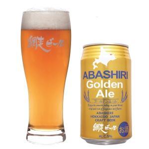 網走ビール 北海道 ABASHIRI Golden Ale ゴールデンエール 8本セット お取り寄せ お土産 ギフト プレゼント 特産品 名物商品 父の日|wagamachi-tokusan