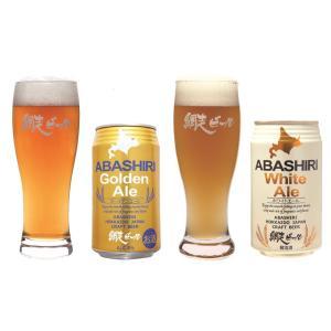 網走ビール 北海道 ABASHIRI ゴールデン・ホワイト 8本セット お取り寄せ お土産 ギフト プレゼント 特産品 名物商品 父の日|wagamachi-tokusan