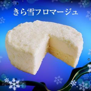 チーズケーキ きら雪 フロマージュ 約380g 北海道 お取り寄せ お土産 ギフト プレゼント 特産品 名物商品 バレンタイン おすすめ wagamachi-tokusan