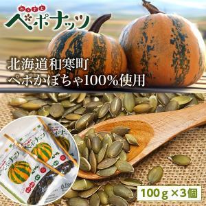 かぼちゃの種 ロースト 北海道和寒町産 わっさむペポナッツ 100g 3個セット 着日指定不可 お取...