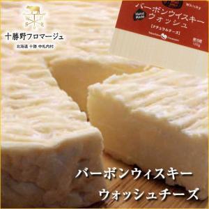 チーズ バーボンウィスキーウォッシュ 120g×3セット 北海道 お取り寄せ お土産 ギフト プレゼ...