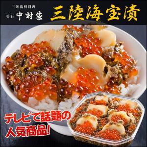 中村家 三陸海宝漬 350g 海鮮 お取り寄せ お土産 ギフト プレゼント 特産品 名物商品 父の日|wagamachi-tokusan