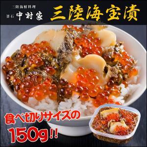 中村家 三陸海宝漬 150g 海鮮 お取り寄せ お土産 ギフト プレゼント 特産品 名物商品 父の日|wagamachi-tokusan