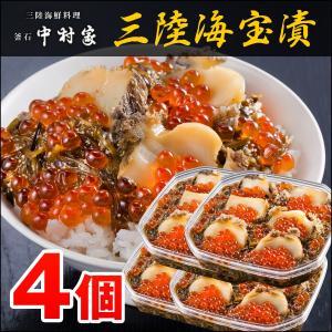 中村家 三陸海宝漬 350g×4個セット 海鮮 お取り寄せ お土産 ギフト プレゼント 特産品 名物...