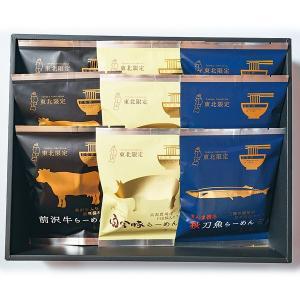 岩手らーめん三昧 MIX ラーメン詰め合わせ お取り寄せ お土産 ギフト プレゼント 特産品 名物商品 父の日 wagamachi-tokusan