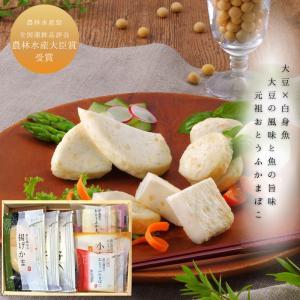 おとうふかまぼこ 直江商店 詰合せA25 おうちで食べくらべ 宮城県 お取り寄せ お土産 ギフト プレゼント 特産品 名物商品 父の日|wagamachi-tokusan