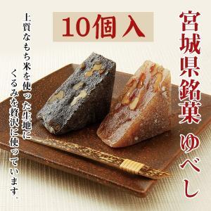ゆべし 詰合せ 10個入 宮城県銘菓 和菓子 くるみゆべし ごまゆべし お取り寄せ お土産 ギフト プレゼント 特産品 名物商品 父の日|wagamachi-tokusan