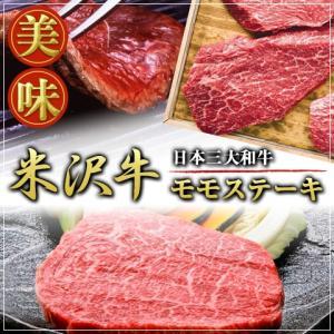 米沢牛 モモステーキ ランプ 150g 3枚セット