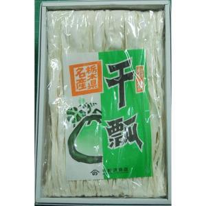 かんぴょう 干瓢 280g 栃木県 お取り寄せ お土産 ギフト ホワイトデー