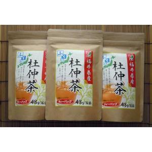 お茶の大三 福井県産 杜仲茶ティーバッグ 3個セット 福井県銘茶 お取り寄せ お土産 ギフト プレゼント 特産品 名物商品 バレンタイン wagamachi-tokusan