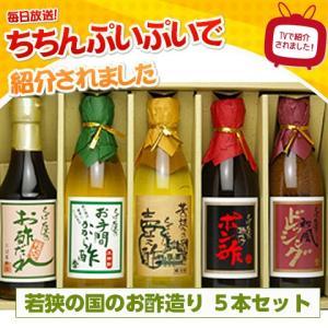 若狭の国のお酢造り 5本入りセット
