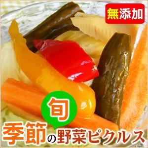 ピクルス 無添加 季節の旬野菜ピクルス 国産野菜 静岡県 お取り寄せ お土産 ギフト プレゼント 母の日