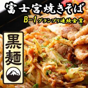 富士宮焼きそば さのめん特製 黒麺 3食セット 静岡県 お取...