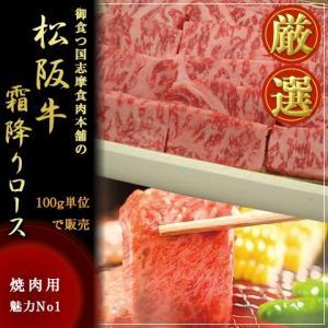 松阪牛 ロース焼肉用 100g 冷凍 三重県 お取り寄せ お土産 ギフト プレゼント 特産品 名物商品 母の日 おすすめ|わが街とくさんネット
