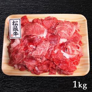 松阪牛 霜降り 切り落とし とり安精肉店 1kg (500g...